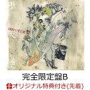 【楽天ブックス限定先着特典】堕天使 (完全限定盤B CD+DVD) (「堕天使」オリジナル 缶ミラー付き) [ BUCK-TICK ]