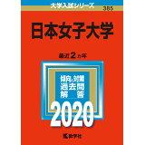 日本女子大学(2020) (大学入試シリーズ)
