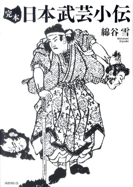 完本日本武芸小伝 [ 綿谷雪 ]