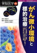 実験医学 15年増刊(33-5)