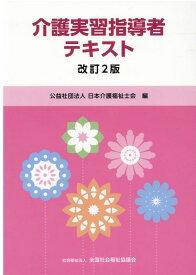 介護実習指導者テキスト改訂2版 [ 日本介護福祉士会 ]