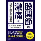 股関節の激痛を自力で治す最強事典 (ビタミン文庫)