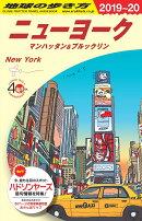 B06 地球の歩き方 ニューヨーク 2019〜2020