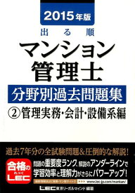 出る順マンション管理士分野別過去問題集(2015年版 2(管理実務・会) [ 東京リーガルマインド ]