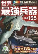 世界最強兵器Top135