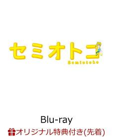 【楽天ブックス限定先着特典】セミオトコ Blu-ray BOX【Blu-ray】 [ 山田涼介 ]
