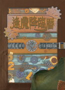 仮面ライダージオウ「逢魔降臨歴」型CDボックスセット (数量限定生産)