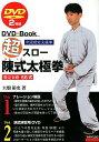 超スロー陳式太極拳56式 DVD2枚 [ 大畑裕史 ]