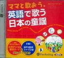 ママと歌おう。英語で歌う日本の童謡