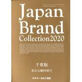 Japan Brand Collection千葉版 東京五輪特別号(2020) (メディアパルムック)
