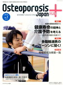 Osteoporosis Japan PLUS(VOL.1 No.1(2016)