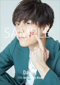 【楽天ブックス限定特典】Da-iCE 10th Anniversary Book(限定カバー(岩岡徹))
