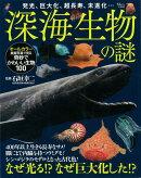 【バーゲン本】深海生物の謎