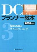 DCプランナー教本(2018年度版 第3分冊)