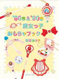 '80s &'90s 魔女っ子おもちゃブック [ 愛原 るり子 ]