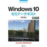Windows 10セミナーテキスト第2版