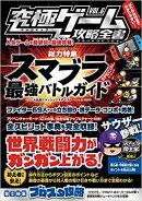 スマブラ最強バトルガイド (究極ゲーム攻略全書 VOL.6)