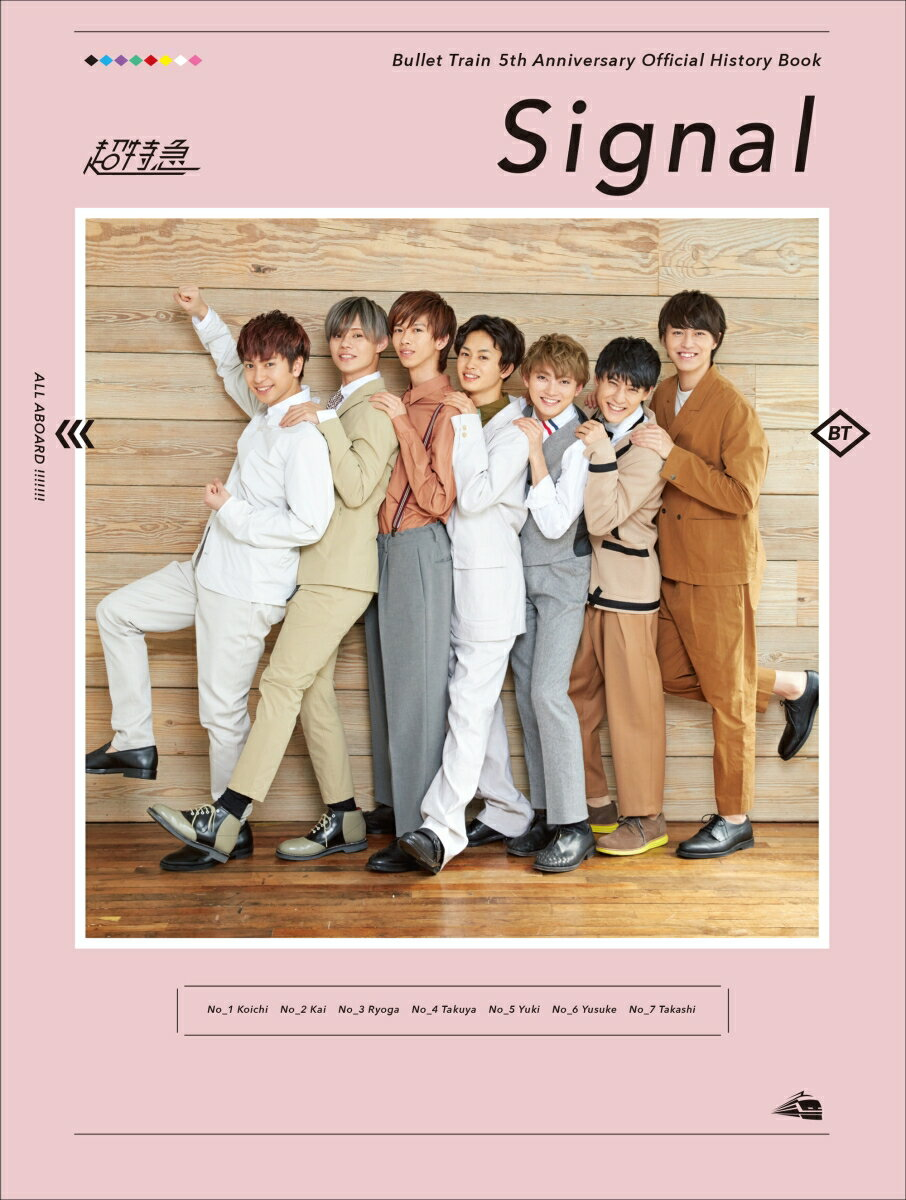Bullet Train 5th Anniversary Official History Book『Signal』 Bullet Train 5th Annivers [ 超特急 ]