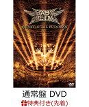 【先着特典】10 BABYMETAL BUDOKAN(通常盤 DVD)(ポストカード)