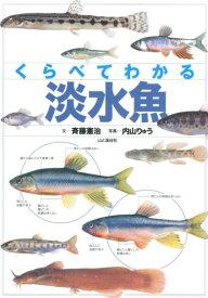 くらべてわかる淡水魚 識別ポイントで見分ける [ 斉藤憲治 ]