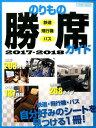のりもの勝席ガイド(2017-2018) 鉄道・飛行機・バス自分の好みの席を見つける1冊 (イカロスmook)