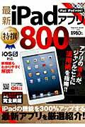 最新iPadアプリ特撰800