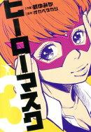 ヒーローマスク(3)