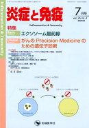 炎症と免疫(vol.26 no.4(201)