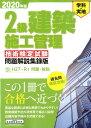 2級建築施工管理技術検定試験問題解説集録版(2020年版) 学科・実地 [ 地域開発研究所 ]