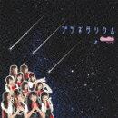 プラネタリウム(CD+DVD)