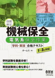 技能検定 機械保全 電気系保全作業 学科・実技 合格テキスト 1〜3級対応 [ オーム社 ]