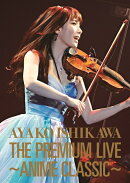 THE PREMIUM LIVE 〜ANIME CLASSIC〜