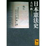 日本憲法史 (講談社学術文庫)