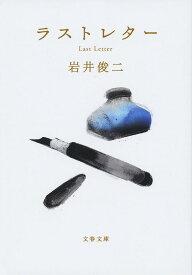 ラストレター (文春文庫) [ 岩井 俊二 ]