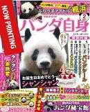 【予約】パンダ自身 2頭め