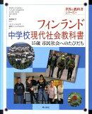 フィンランド中学校現代社会教科書