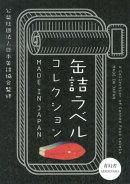 【謝恩価格本】缶詰ラベルコレクション