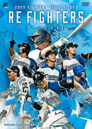2020 FIGHTERS OFFICIAL RE FIGHTERS 〜ファンとともに〜