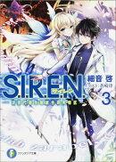 S.I.R.E.N.(3)