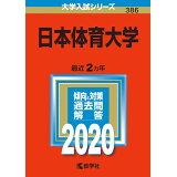 日本体育大学(2020) (大学入試シリーズ)