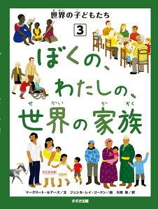 ぼくの、わたしの、世界の家族 (世界の子どもたち) [ マーグリート・ルアーズ ]