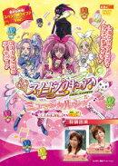 スイートプリキュア♪ ミュージカルショー 〜ドッキドキ!絵本の世界は楽しいニャ!〜