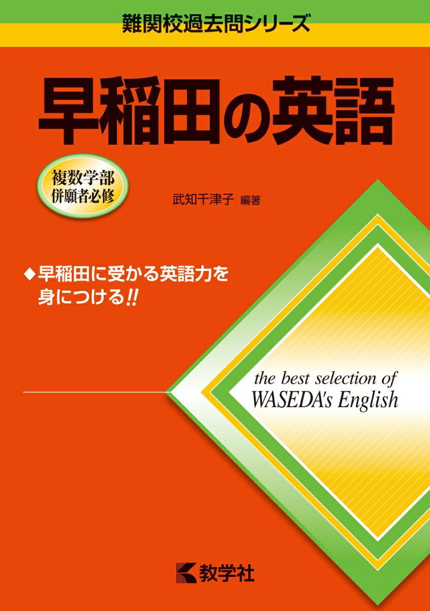 早稲田の英語第8版 (難関校過去問シリーズ)