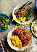 アジア料理をカレーにしたら?
