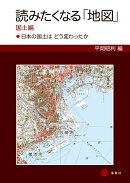 読みたくなる「地図」 国土編 - 日本の国土は どう変わったか