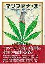 【バーゲン本】マリファナ・X [ マリファナ・X編集会 編 ]