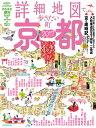 詳細地図で歩きたい町京都(2017) (JTBのmook)