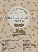 Baby、God Bless you/candle