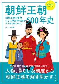朝鮮王朝500年史 [ ゴーシュ ]