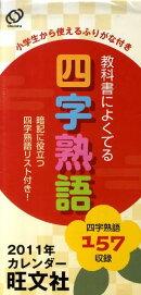 四字熟語カレンダー(2011)